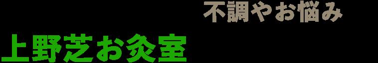 このような身体の不調やお悩みは上野芝お灸室様へお任せください