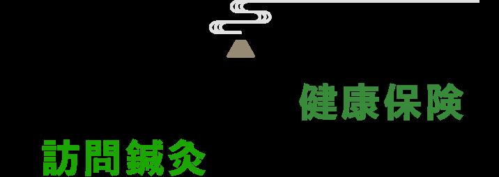 上野芝お灸室では健康保険で訪問鍼灸が受けられます